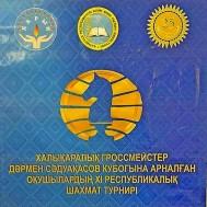 Состоялся XI Республиканский шахматный турнир на Кубок международного гроссмейстера Дармена Садвакасова