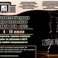 Очередной шахматный турнир «КБТУ Опен» пройдёт с 4 по 10 июля 2017 года