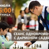 Приглашаем Вас и ваших детей на мероприятия по шахматам и робототехнике