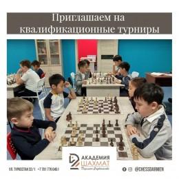 В Академии шахмат с 9 по 11 марта пройдут квалификационные турниры на определение 2, 3, 4 разрядов