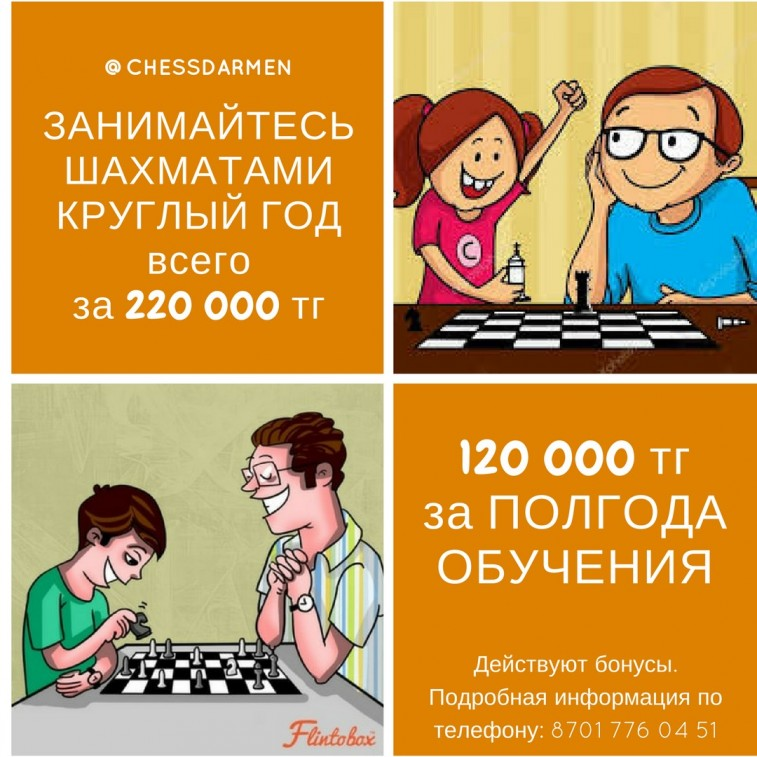 Академия шахмат Дармена Садвакасова объявляет о запуске годовых и полугодовых абонементов