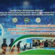 Қызылордада Халықаралық гроссмейстер Дәрмен Сәдуақасовтың кубогына оқушылар арасында ХII республикалық шахмат турнирі басталды