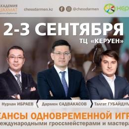 Сеансы одновременной игры с международными гроссмейстерами и международным мастером состоятся в Астане