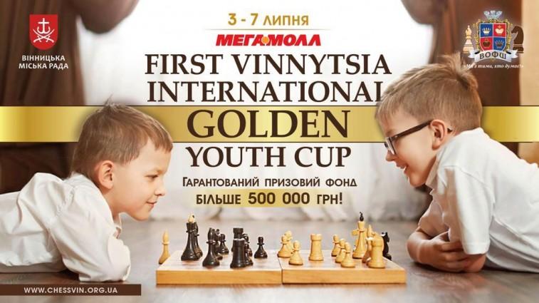 Приглашаем на турниры по шахматам в Армению и Украину