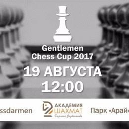 В Астане состоится шахматный блиц-турнир «Gentlemen Chess Cup 2017»